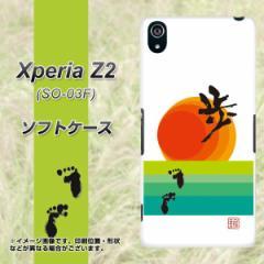 Xperia Z2 SO-03F TPU ソフトケース / やわらかカバー【OE809 歩ム 素材ホワイト】 UV印刷 (エクスペリア ゼットツー/SO03F用)