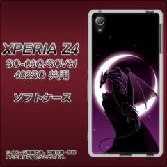 XPERIA Z4 SO-03G/SOV31/402SO TPU ソフトケース / やわらかカバー【037 三日月とドラゴン 素材ホワイト】 UV印刷 (エクスペリアZ4/SO-0