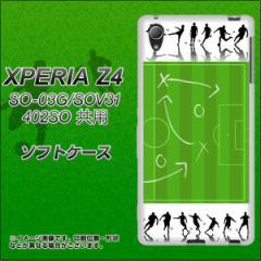 XPERIA Z4 SO-03G/SOV31/402SO TPU ソフトケース / やわらかカバー【304 サッカー戦略ボード 素材ホワイト】 UV印刷 (エクスペリアZ4/SO