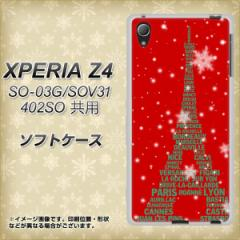 XPERIA Z4 SO-03G/SOV31/402SO TPU ソフトケース / やわらかカバー【527 エッフェル塔red-gr 素材ホワイト】 UV印刷 (エクスペリアZ4/SO