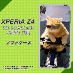 XPERIA Z4 SO-03G/SOV31/402SO TPU ソフトケース / やわらかカバー【595 にゃんとサイクル 素材ホワイト】 UV印刷 (エクスペリアZ4/SO-0