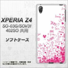 XPERIA Z4 SO-03G/SOV31/402SO TPU ソフトケース / やわらかカバー【631 恋の落書き 素材ホワイト】 UV印刷 (エクスペリアZ4/SO-03G/SOV