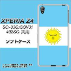 XPERIA Z4 SO-03G/SOV31/402SO TPU ソフトケース / やわらかカバー【666 アルゼンチン 素材ホワイト】 UV印刷 (エクスペリアZ4/SO-03G/S