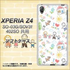 XPERIA Z4 SO-03G/SOV31/402SO TPU ソフトケース / やわらかカバー【709 ファミリー 素材ホワイト】 UV印刷 (エクスペリアZ4/SO-03G/SOV