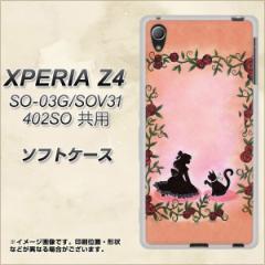 XPERIA Z4 SO-03G/SOV31/402SO TPU ソフトケース / やわらかカバー【1096 お姫様とネコ(カラー) 素材ホワイト】 UV印刷 (エクスペリアZ4