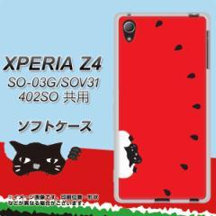 XPERIA Z4 SO-03G/SOV31/402SO TPU ソフトケース / やわらかカバー【IA812 すいかをかじるネコ 素材ホワイト】 UV印刷 (エクスペリアZ4/