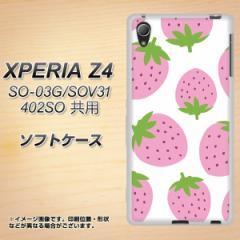 XPERIA Z4 SO-03G/SOV31/402SO TPU ソフトケース / やわらかカバー【SC816 大きいイチゴ模様 ピンク 素材ホワイト】 UV印刷 (エクスペリ