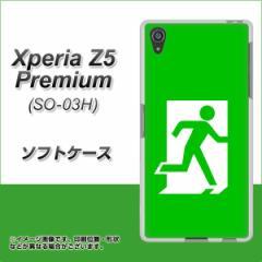 Xperia Z5 Premium SO-03H TPU ソフトケース / やわらかカバー【163 非常口 素材ホワイト】 UV印刷 (エクスペリアZ5プレミアム SO-03H/S