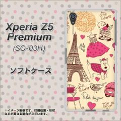 Xperia Z5 Premium SO-03H TPU ソフトケース / やわらかカバー【265 パリの街 素材ホワイト】 UV印刷 (エクスペリアZ5プレミアム SO-03H