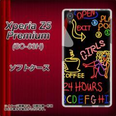 Xperia Z5 Premium SO-03H TPU ソフトケース / やわらかカバー【284 カジノ 素材ホワイト】 UV印刷 (エクスペリアZ5プレミアム SO-03H/S