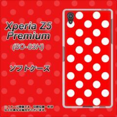 Xperia Z5 Premium SO-03H TPU ソフトケース / やわらかカバー【331 ドット柄(水玉)レッド×ホワイトBig 素材ホワイト】 UV印刷 (エク