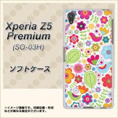 Xperia Z5 Premium SO-03H TPU ソフトケース / やわらかカバー【477 幸せな絵 素材ホワイト】 UV印刷 (エクスペリアZ5プレミアム SO-03H