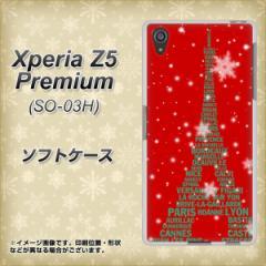 Xperia Z5 Premium SO-03H TPU ソフトケース / やわらかカバー【527 エッフェル塔red-gr 素材ホワイト】 UV印刷 (エクスペリアZ5プレミ