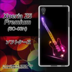 Xperia Z5 Premium SO-03H TPU ソフトケース / やわらかカバー【615 光のレスポール 素材ホワイト】 UV印刷 (エクスペリアZ5プレミアム