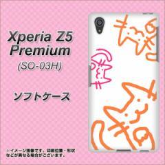 Xperia Z5 Premium SO-03H TPU ソフトケース / やわらかカバー【1098 手まねきする3匹のネコ 素材ホワイト】 UV印刷 (エクスペリアZ5プ