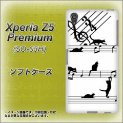 Xperia Z5 Premium SO-03H TPU ソフトケース / やわらかカバー【1112 音符とじゃれるネコ2 素材ホワイト】 UV印刷 (エクスペリアZ5プレ