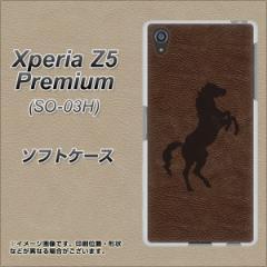 Xperia Z5 Premium SO-03H TPU ソフトケース / やわらかカバー【EK861 レザー風馬 素材ホワイト】 UV印刷 (エクスペリアZ5プレミアム SO