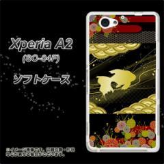 docomo Xperia A2 SO-04F TPU ソフトケース / やわらかカバー【174 天の川の金魚(和柄) 素材ホワイト】 UV印刷 (エクスペリアA2/SO04F
