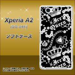 docomo Xperia A2 SO-04F TPU ソフトケース / やわらかカバー【187 ゴージャスクラウン 素材ホワイト】 UV印刷 (エクスペリアA2/SO04F用