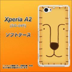 docomo Xperia A2 SO-04F TPU ソフトケース / やわらかカバー【356 らいおん 素材ホワイト】 UV印刷 (エクスペリアA2/SO04F用)