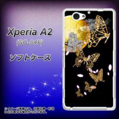 docomo Xperia A2 SO-04F TPU ソフトケース / やわらかカバー【1150 月に昇る蝶 素材ホワイト】 UV印刷 (エクスペリアA2/SO04F用)