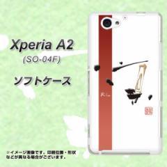 docomo Xperia A2 SO-04F TPU ソフトケース / やわらかカバー【OE825 凛 ホワイト 素材ホワイト】 UV印刷 (エクスペリアA2/SO04F用)