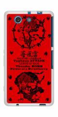 docomo XPERIA A4 SO-04G TPU ソフトケース / やわらかカバー【AG840 苺風雷神(赤) 素材ホワイト】 UV印刷 (エクスペリアA4/SO04G用)