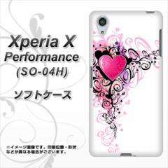 Xperia X Performance SO-04H TPU ソフトケース / やわらかカバー【007 スタイリッシュハート(白) 素材ホワイト】 UV印刷 (エクスペリ