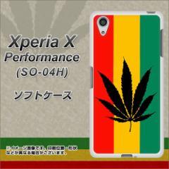 Xperia X Performance SO-04H TPU ソフトケース / やわらかカバー【083 大麻ラスタカラー 素材ホワイト】 UV印刷 (エクスペリア X パフ