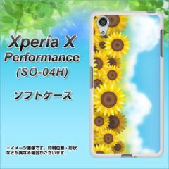 Xperia X Performance SO-04H TPU ソフトケース / やわらかカバー【148 ひまわり畑 素材ホワイト】 UV印刷 (エクスペリア X パフォーマ