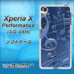 Xperia X Performance SO-04H TPU ソフトケース / やわらかカバー【286 3D音符 素材ホワイト】 UV印刷 (エクスペリア X パフォーマンス