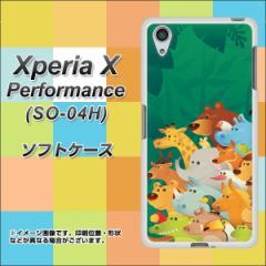 Xperia X Performance SO-04H TPU ソフトケース / やわらかカバー【370 全員集合 素材ホワイト】 UV印刷 (エクスペリア X パフォーマン