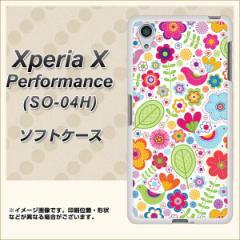 Xperia X Performance SO-04H TPU ソフトケース / やわらかカバー【477 幸せな絵 素材ホワイト】 UV印刷 (エクスペリア X パフォーマン
