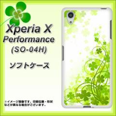 Xperia X Performance SO-04H TPU ソフトケース / やわらかカバー【565 四葉のクローバー 素材ホワイト】 UV印刷 (エクスペリア X パフ