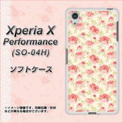 Xperia X Performance SO-04H TPU ソフトケース / やわらかカバー【593 北欧の小花S 素材ホワイト】 UV印刷 (エクスペリア X パフォーマ