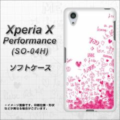 Xperia X Performance SO-04H TPU ソフトケース / やわらかカバー【631 恋の落書き 素材ホワイト】 UV印刷 (エクスペリア X パフォーマ