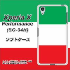 Xperia X Performance SO-04H TPU ソフトケース / やわらかカバー【676 イタリア 素材ホワイト】 UV印刷 (エクスペリア X パフォーマン