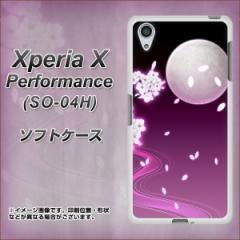 Xperia X Performance SO-04H TPU ソフトケース / やわらかカバー【1223 紫に染まる月と桜 素材ホワイト】 UV印刷 (エクスペリア X パフ