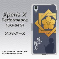 Xperia X Performance SO-04H TPU ソフトケース / やわらかカバー【AB823 坂本龍馬 素材ホワイト】 UV印刷 (エクスペリア X パフォーマ
