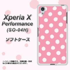 Xperia X Performance SO-04H TPU ソフトケース / やわらかカバー【IB904 ぶるぶるドット 素材ホワイト】 UV印刷 (エクスペリア X パフ