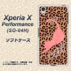 Xperia X Performance SO-04H TPU ソフトケース / やわらかカバー【KG801 キャットレオパード(ブラウン) 素材ホワイト】 UV印刷 (エクス