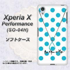 Xperia X Performance SO-04H TPU ソフトケース / やわらかカバー【OE821 12月ターコイズ 素材ホワイト】 UV印刷 (エクスペリア X パフ