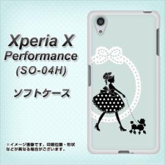 Xperia X Performance SO-04H TPU ソフトケース / やわらかカバー【VA858 パリのお散歩 BL 素材ホワイト】 UV印刷 (エクスペリア X パフ