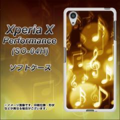 Xperia X Performance SO-04H TPU ソフトケース / やわらかカバー【VA873 奏でる音符 素材ホワイト】 UV印刷 (エクスペリア X パフォー