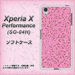 Xperia X Performance SO-04H TPU ソフトケース / やわらかカバー【VA933 ハートのヒョウ柄 ピンク 素材ホワイト】 UV印刷 (エクスペリ