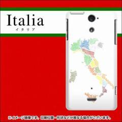 au Xperia VL SOL21 やわらかケース(TPU ソフトケース)【272 イタリア/素材ホワイト】 UV印刷 (エクスペリア VL/SOL21用)