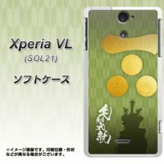 au Xperia VL SOL21 TPU ソフトケース / やわらかカバー【AB815 毛利元就 素材ホワイト】 UV印刷 (エクスペリアVL/SOL21用)
