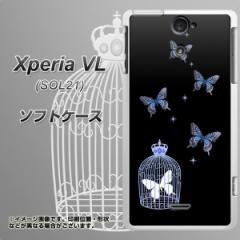 au Xperia VL SOL21 TPU ソフトケース / やわらかカバー【AG812 蝶の王冠鳥かご(黒×青) 素材ホワイト】 UV印刷 (エクスペリアVL/SOL21