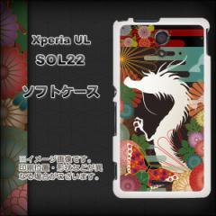 au Xperia UL SOL22 TPU ソフトケース / やわらかカバー【635 白龍 素材ホワイト】 UV印刷 (エクスペリアUL/SOL22用)