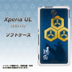 au Xperia UL SOL22 TPU ソフトケース / やわらかカバー【AB817 直江兼続 素材ホワイト】 UV印刷 (エクスペリアUL/SOL22用)